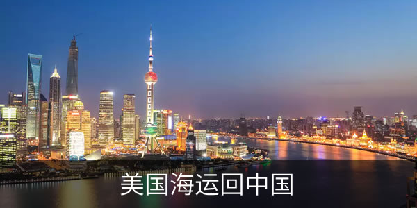 美国海运回(到)中国