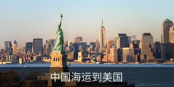 中国海运到美国