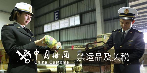 中国海关禁运品及关税